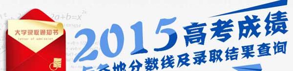 2015年各地高考录取结果查询和高考录取日程汇总