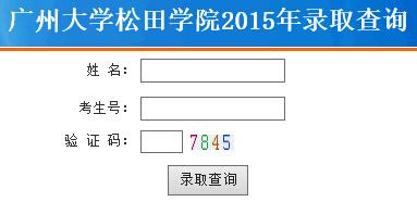 广州大学松田学院2015年高考录取结果查询