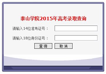 泰山学院2015年高考录取结果查询