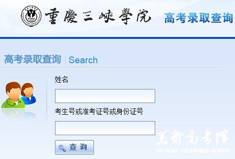 重庆三峡学院2015年高考录取结果查询