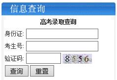 渭南师范学院2015年高考录取结果查询