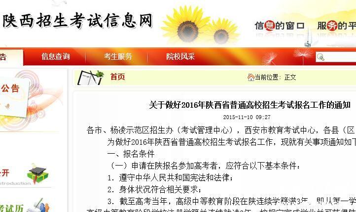 2016年陕西省普通高校招生考试报名工作的通知
