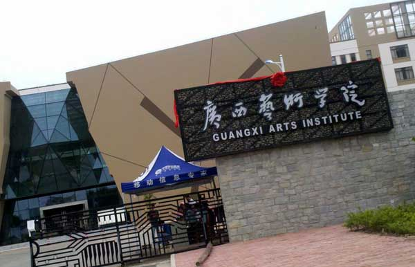 广西艺术学院2018年艺术类专业招生简章