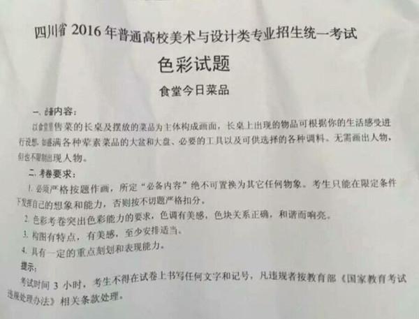 2016年四川美术联考统考色彩考试题目