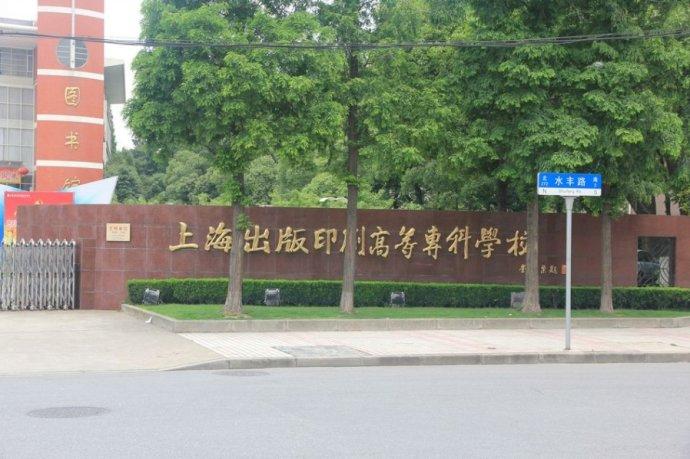 上海出版印刷高等专科学校2016年艺术类专业招生简章(上海)