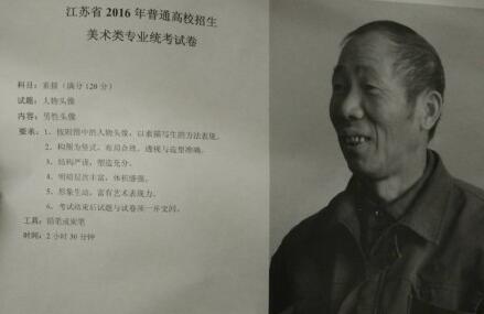 2016年江苏美术统考素描考题:男性头像照片