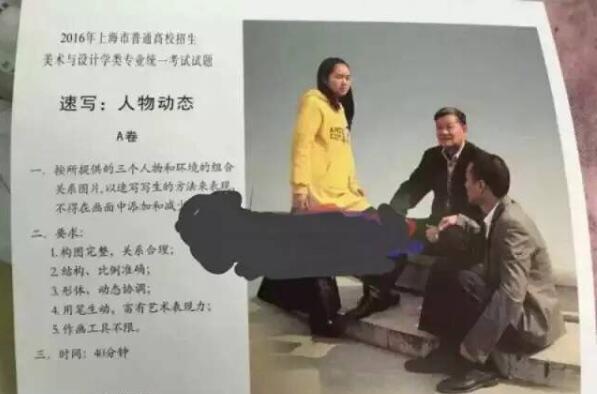 2016年上海美术统考速写考题