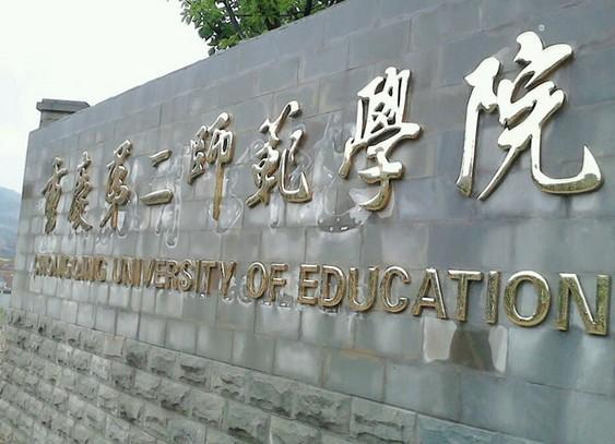 重庆第二师范学院2016年美术类专业招生简章