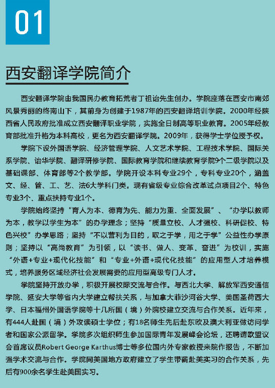 西安翻译学院2016年艺术类专业招生简章