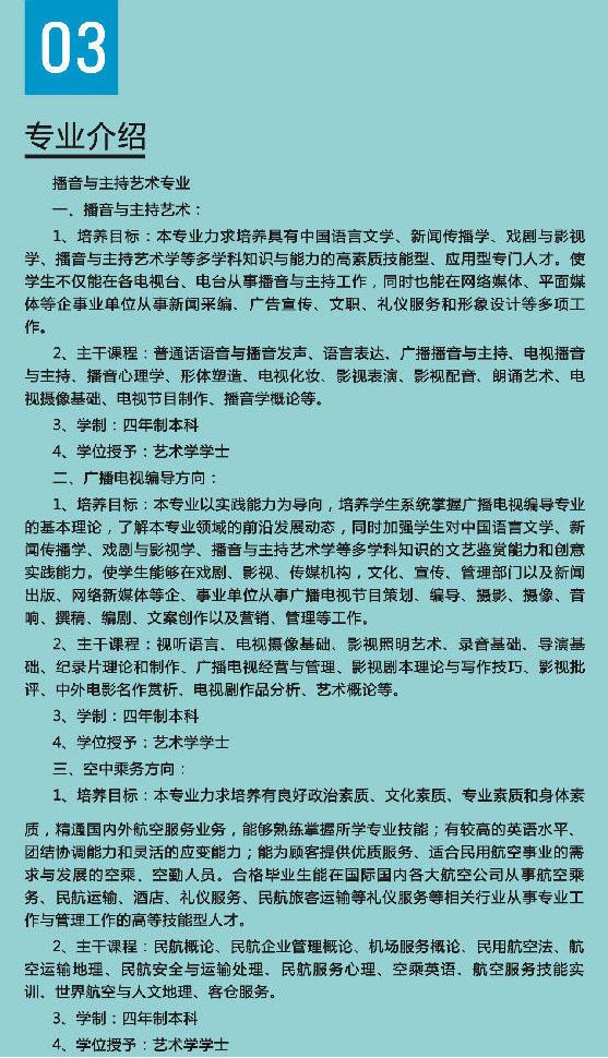 西安翻译学院2016年艺术类专业招生简章3