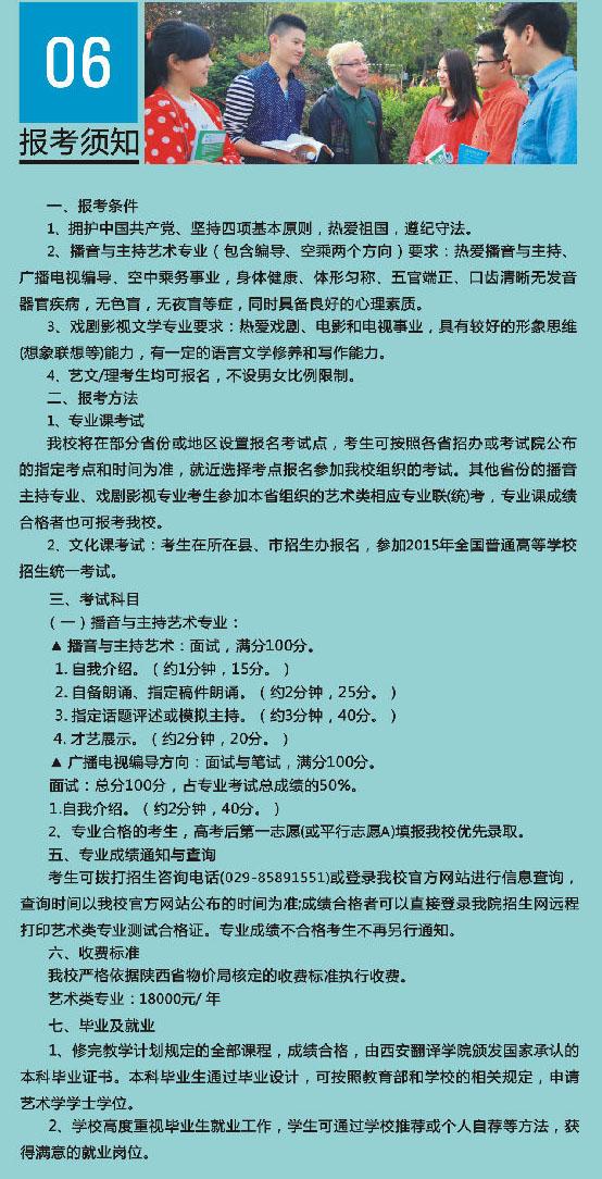 西安翻译学院2016年艺术类专业招生简章6