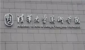 九大美院:对文化课成绩的单科要求 清华大学美术学院