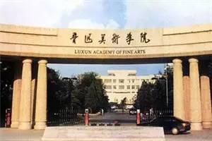 九大美院:对文化课成绩的单科要求 鲁迅美术学院