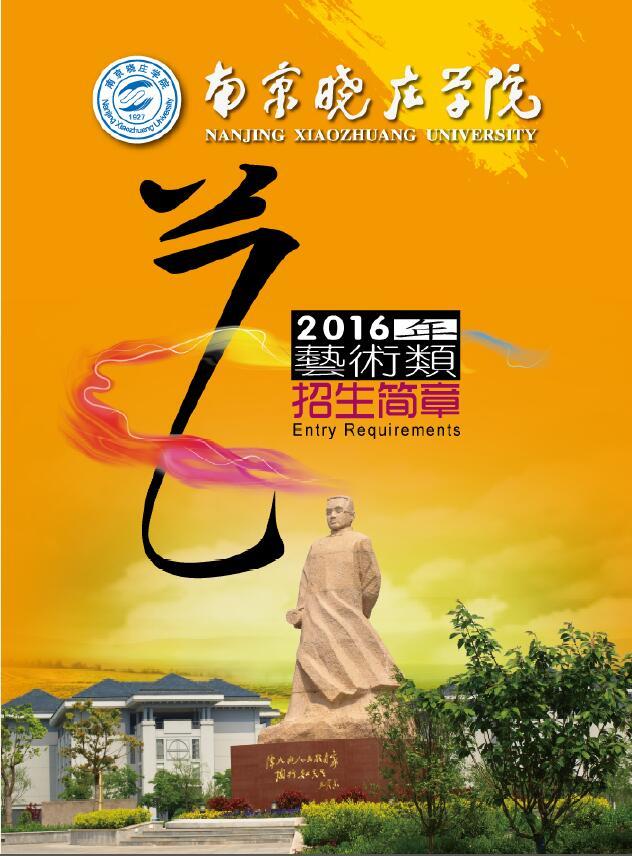南京晓庄学院2016年艺术类专业招生简章