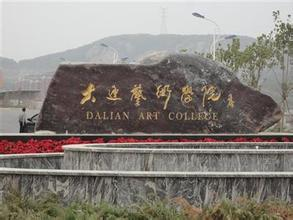 大连艺术学院2016年艺术类专业招生简章