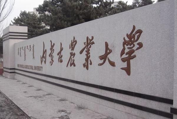 内蒙古农业大学2016年艺术类专业招生简章