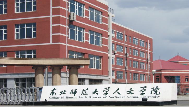 东北师范大学人文学院2016年艺术类专业招生简章