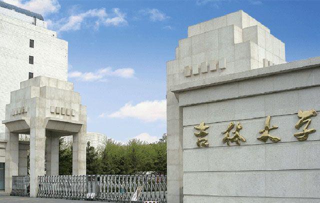 吉林大学2016年广播电视编导专业招生简章