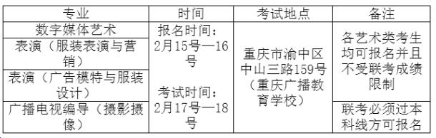 江西服装学院2016年重庆市艺术类校考考点时间安排