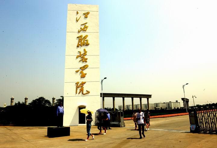 江西服装学院2016年重庆市艺术类专业招生简章