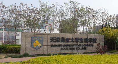 天津商业大学宝德学院2016年艺术类专业招生简章