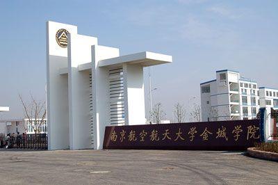 南京航空航天大学金城学院2016年艺术类专业招生简章