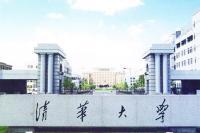 清华大学2016年语言类保送生招生简章