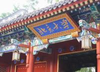 北京大学2016年高水平艺术团招生简章