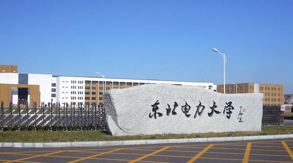东北电力大学2016年艺术类专业招生简章