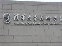 清华大学美术学院2018年本科招生简章