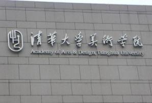 清华大学美术学院2019年本科招生简章
