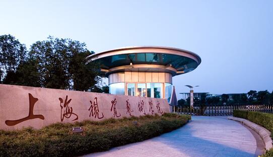 上海视觉艺术学院2016年艺术类专业招生简章