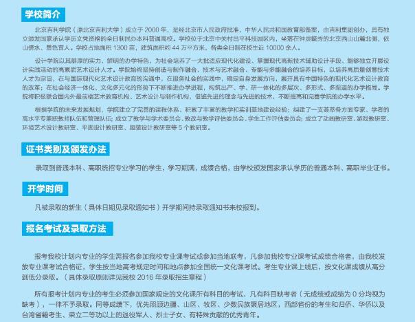 北京吉利学院2016年艺术类统招专业招生简章