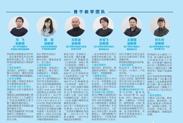 北京吉利学院2016年艺术类统招专业招生简章3