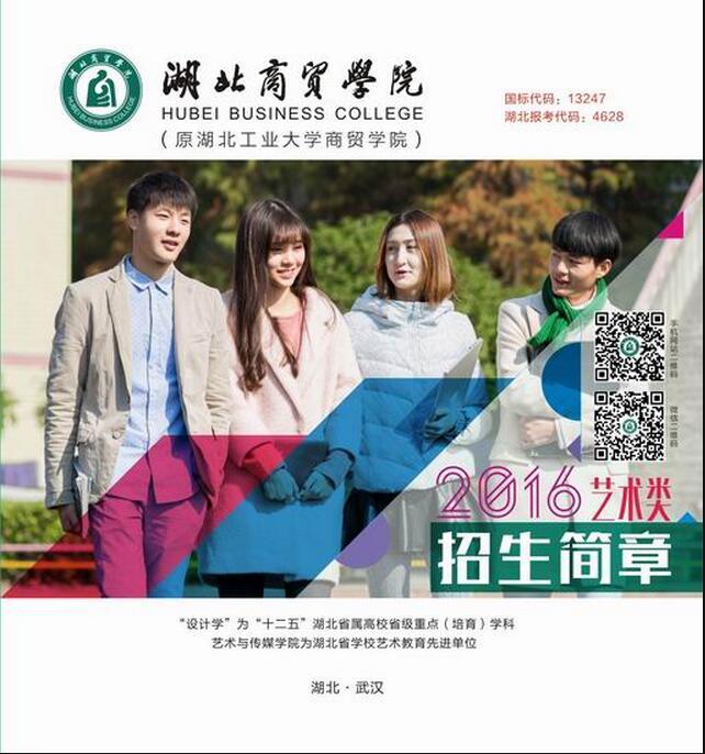 湖北商贸学院2016年艺术类专业招生简章