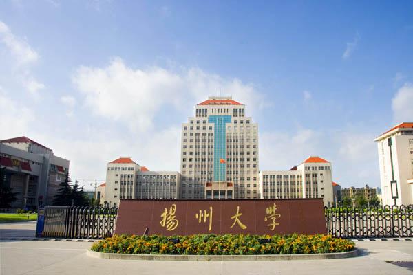 扬州大学2016年省外艺术类专业招生简章