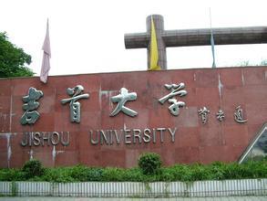 吉首大学2016年省外美术类专业招生简章
