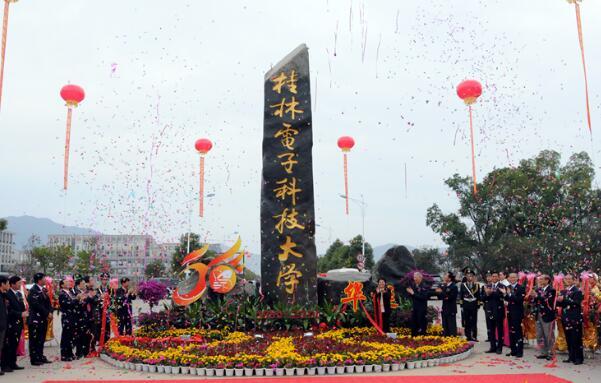 桂林电子科技大学2016年艺术类专业招生简章