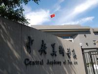 中央美术学院2021年本科招生章程