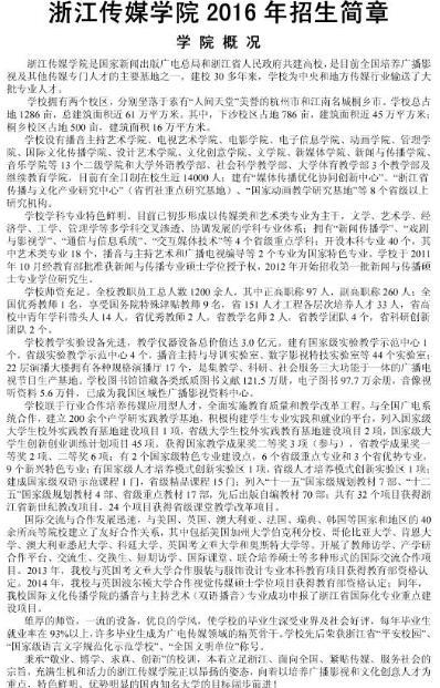 浙江传媒学院2016年艺术类专业招生简章