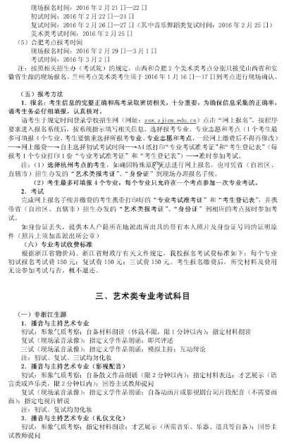 浙江传媒学院2016年艺术类专业招生简章7