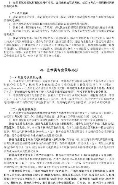 浙江传媒学院2016年艺术类专业招生简章10