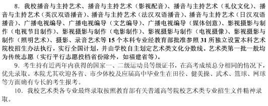 浙江传媒学院2016年艺术类专业招生简章12
