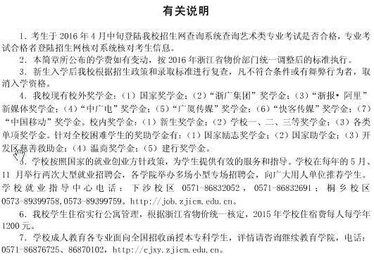 浙江传媒学院2016年艺术类专业招生简章13