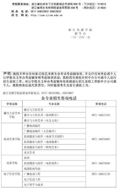 浙江传媒学院2016年艺术类专业招生简章15