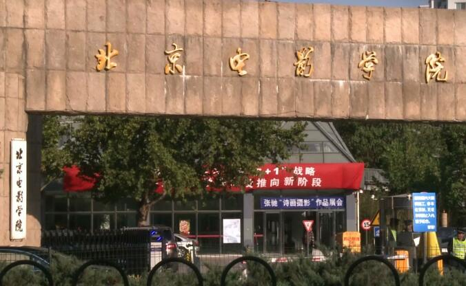 北京电影学院2016年本科、高职招生简章