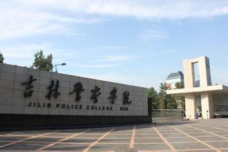 吉林警察学院2016年艺术类专业招生简章