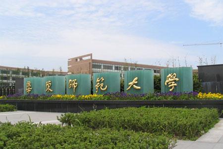 华东师范大学2016年音乐学专业招生简章