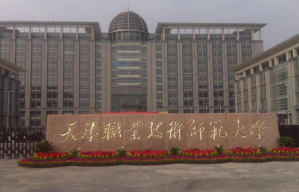 天津职业技术师范大学2016年美术类专业招生简章