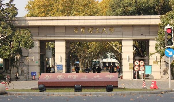 华东理工大学2016年艺术类专业招生简章